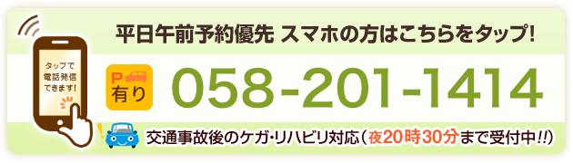 電話番号:0582011414