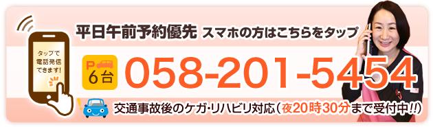 電話番号:0582015454
