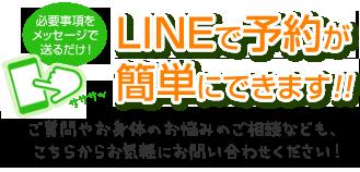 LINEで予約が簡単にできます!!