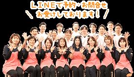 LINEで予約・お問い合わせお受けしています!