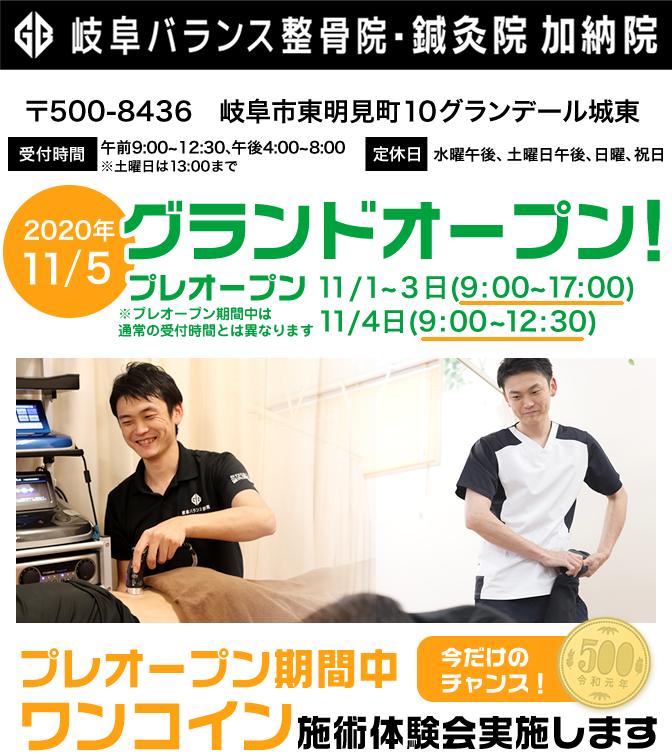 岐阜バランス整骨院・鍼灸院 加納院 11/5グランドオープン!