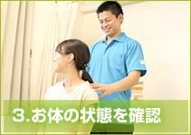 3.お体の状態を確認
